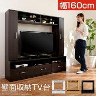テレビ台・42インチ・32インチ・壁面・テレビボード・TV台・木製・AV収納