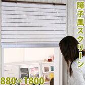 ロールスクリーン カーテン ブラインド 間仕切り 和室 洋室 和風シェード ロールアップ 目隠し 遮光 ブラウン スクリーン 無地 高さ おしゃれ 880×1800