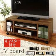 テレビ台・TV台・テレビボード・TVボード・ローボード・キャスター・32インチ・32型