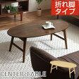 楕円形テーブル コーヒーテーブル 折り畳み テーブル センターテーブル リビングテーブル ソファーテーブル ローテーブル ウッドテーブル 折れ脚テーブル 折りたたみテーブル ウォールナット ナチュラル 木製 北欧 カフェ 完成品 おしゃれ