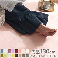 ラグマット・円型・ラグ・ラウンド・洗える・ウォッシャブル・洗濯可能