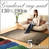 絨毯・ラグ・グラデーションラグ・ラグマット・カーペット・じゅうたん・マット・ダイニングラグ・アクセントラグ・carpet