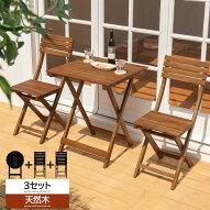 ガーデンファニチャー・ガーデンファニチャーセット・ガーデンテーブル・丸テーブル・キャンプ3点セット・カフェテーブル・木製・テーブル・ガーデンテーブルセット