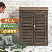 天然木製 物置き 杉 スギ ルーバー式 可動棚 マグネット式扉 ガーデン 収納庫 収納棚 物置 ものおき ボックス 屋外 ベランダ 庭 ラック 棚 収納ボックス ガーデニング 用品 小型 中型 ブラウン おしゃれ