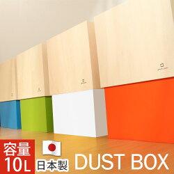 ゴミ箱・ダストボックス・ごみ箱・ごみばこ・ダストBOX