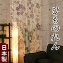 暖簾 ノレン ストリングカーテン 紐のれん 和柄 洋風 洋室 和風シェ...