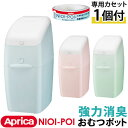 Aprica NIOI-POI カセット1個付 本体 ペールミント/ペールピンク/ペールブルー ETC001257