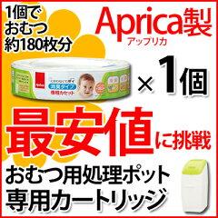 Aprica アップリカ おむつ処理ポットにおわなくてポイ 消臭タイプ 専用カセット×1【お買い得】...