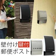 郵便ポスト・壁付け・郵便受け・壁掛け・ステンレス・ポスト