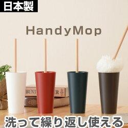 インテリアモップ・モップ・ハンドモップ・モップスタンド・ほこり取り・掃除用品・掃除道具・ハンディモップ