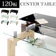 \ 1,380円引き / ガラステーブル 収納 棚付きテーブル テーブル センターテーブル ローテーブル リビングテーブル ガラス コーヒーテーブル オシャレ 幅120cm 木製 ブラック ホワイト ダークブラウン 白 黒 おしゃれ 応接 つくえ てーぶる ディスプレイ