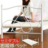 パイプベッド セミダブル ベット 姫様 デザインベッド 姫系 パイプ ベッド 寝具 プリンセスベッド 白 ホワイト ロマンチック セミダブルベッド スチールベット bed セミダブルベット おしゃれ あす楽対応