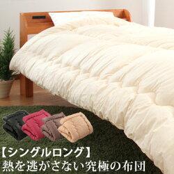 日本製・シンサレート・ウルトラ・150・掛け布団・シングル・ロング