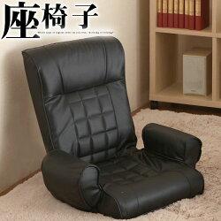 座椅子・リクライニング・リクライニング座椅子・肘掛け・あぐら