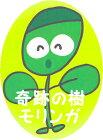 奇跡の樹モリンガ(香料・ティー・栄養素)