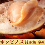 ホンビノス貝・白はまぐり 殻無・半割り済 冷凍 1パック 約200g×5粒入(飲食店向け業務用)