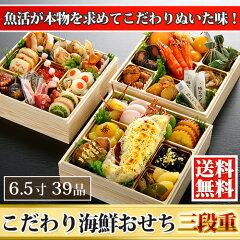 京都祇園料亭や満文監修「魚活」海鮮おせち三段重