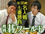 「碁ワールド」定期購読
