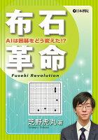 布石革命~AIは囲碁をどう変えた!?~(芝野虎丸)