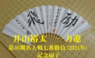 第46期囲碁名人戦七番勝負記念扇子(2021年/井山裕太名人-一力遼)