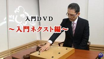 囲碁入門ネクストキット(テキスト/DVD)