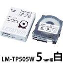 (マークチューブ・レタツイン消耗品)マックス・テープカセットLM-TP505W 5mm幅 16m巻 白|チューブマーカー チューブ印字 チューブ マーカー チューブ印字機 マークチューブプリンター マーカーチューブ プリンター チューブマーク プリンタ MAX カセット テープ|