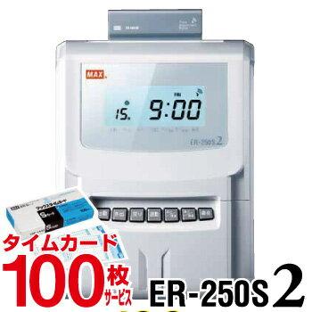 タイムレコーダー マックス ER-250S2 電波時計内蔵・外部時報機能付 タイムカード 1箱付(100枚) 3年保証 MAX|本体 タイムカードレコーダー タイム カード レコーダー 事務用品 マックスタイムレコーダー マックスタイムカード 勤怠 タイムレコーダ maxタイムレコーダー|