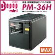 数量限定特価 マックス ビーポップミニ PM-36H 本体 テープワープロ(MAX Bepop mini)プリンティングマシン カッティングマシン|カッティングマシーン ビーポップ ラベル作成機 カッティングプリンター プリンター カッティング ラベルプリンター ラベルシール 事務用品|