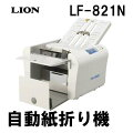 送料無料/ライオン自動紙折り機LF-821N/連続使用可能な上級機!