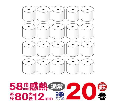 送料込み★感熱紙レジロール20巻★幅58*外形80*内径12レジペーパー