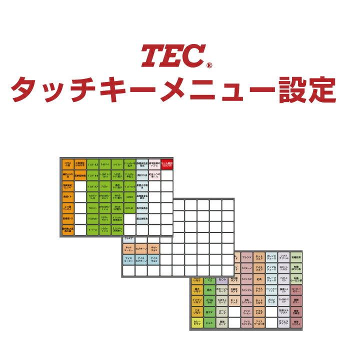 テックレジスターオプション タッチキ—メニュー登録