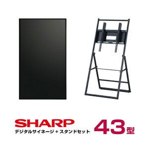 シャープ デジタルサイネージ 43型 PN-Y436 専用イーゼルスタンド付きセット SHARP?デジタル サイネージ イーゼル インフォメーション ディスプレイ 液晶ディスプレイ 電子看板 スタンド看板