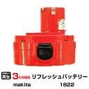 マキタ 対応 バッテリー 1822 【 お客様のバッテリー引