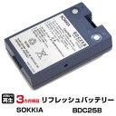 ソキア 対応 バッテリー BDC25B 【 お客様のバッテリ