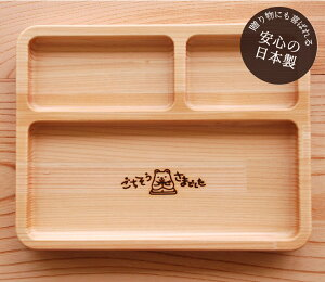 森のおさら(れくたんご—) 「ごちそうさまでした」くまさんの焼印入りランチプレート(木のお皿) 出産祝い・ベビーギフト・お食い初めのお祝い 木製(ヒノキ)日本製