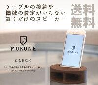 【iPhone用木製無電源スピーカー「MUKUNE」】木製スピーカー/ウッドスピーカー/iPhone用スピーカー/ポータブル/天然木/木製雑貨/名入れ/アウトドア/プレゼント/バレンタインギフトにおすすめ♪