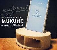 【送料無料】iPhone用木製無電源スピーカー「MUKUNE」/木製スピーカー/ウッドスピーカー/iPhone用スピーカー/天然木/名入れ/ギフト