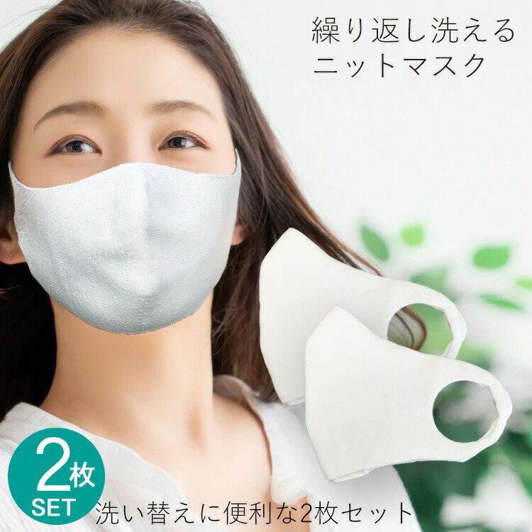 【日本製】洗えるニットマスク 2枚組 抗菌防臭 / 最高級エジプト綿 Ag 銀イオン コットン 3D 立体 / ホールガーメント 無縫製 / 洗って繰り返し使える / 春 夏