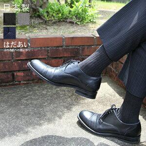 男の夏用靴下 スムースインプラス メンズリブソックス25cm丈 全3色(チャコール・グレー・ブルー)男の夏用靴下