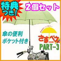 さすべえPART-3【2個セット】ワンタッチ自転車用傘スタンドアイデアグッズさすべえパート3でお米付