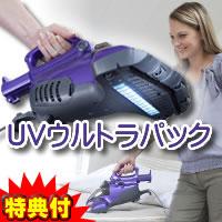 UVウルトラバック 3特典【送料無料+お米+ポイント】 UVライト掃除機 ハンディクリーナー&…