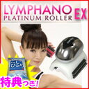 3特典【送料無料+お米+ポイント】 リンパーノ プラチナローラーEX 美顔機 ダイエットローラ…