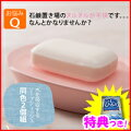 水を吸収するソープディッシュ同色2個組石けん入れせっけん置きヌメヌメ対策固形石けんケース水を吸収するソープディッシュでお米付