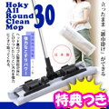 ホーキイオールラウンドクリーンモップ30掃除モップ立ったまま雑巾がけができるラクラクお掃除水拭きモップでお米付