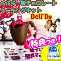 【ポイント最大12倍】 Deli'Do デリド ベルギー製チョコレートメーキングキット 電子レン...
