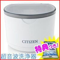 3特典 シチズン 超音波洗浄器 SWS701 CITIZEN 超音波クリーナー ...