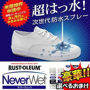 【ポイント最大10倍】 ラストオリウム ネバーウェット Never Wet 世代防水スプレー 超撥水...