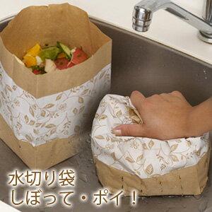 水切り袋 しぼって・ポイ! エレガント(40枚入) 三角コーナー 生ごみ、袋ごとしぼって水切りしたら、そのままゴミ箱へポイ!自立型で置く場所を選ばず、防水紙を使用しているので丈夫です。