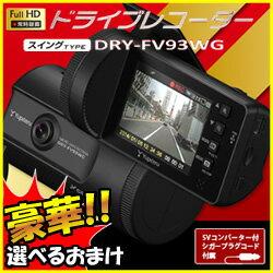 ユピテル ドライブレコーダー DRY-FV93WG Yupiteru ドラレコ 車載カメラ フルHD録画機 常時...