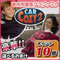CARCOZY2カーコージィ2車用ブランケット車内用電気ブランケットシガーソケットに差し込むだけ車内での仮眠用に通販で選べるおまけ付